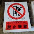 中国铁塔禁止攀爬警示牌有电危险警示牌铝板丝印烤漆工艺