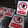 湖北省国标安全标志牌生产厂家源头工厂丝印品质保障