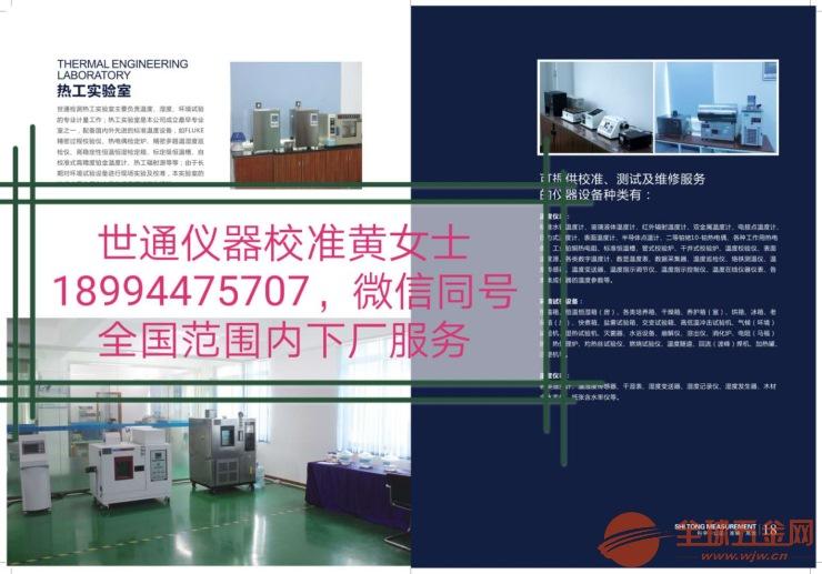 石家庄桥西区仪器计量外校机构/专业做事诚信为赢