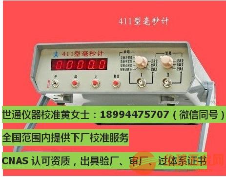 無錫崇安區儀器計量機構 無錫崇安區儀器外校 無錫崇安區儀表檢測
