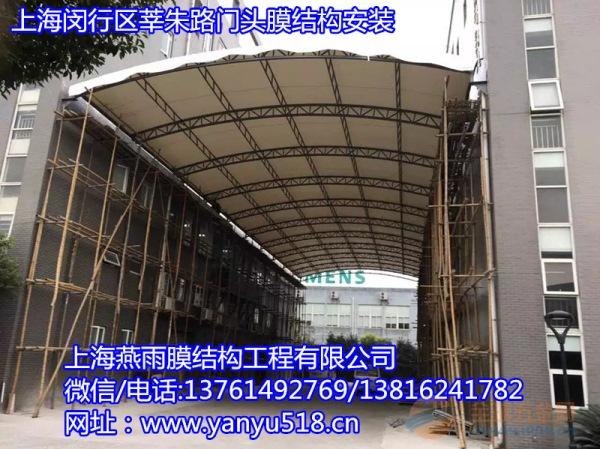庙镇街道膜结构门头雨棚
