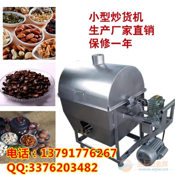 河南炒瓜子的机器 小型炒板栗机 花生炒货机