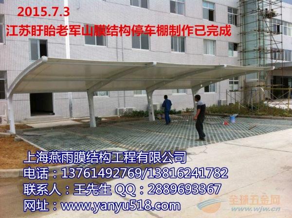 上海市燕雨厂家定制PVDF高透光膜结构停车棚膜材加工