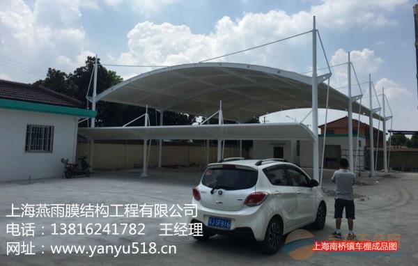 四团镇燕雨膜结构汽车停车棚系列