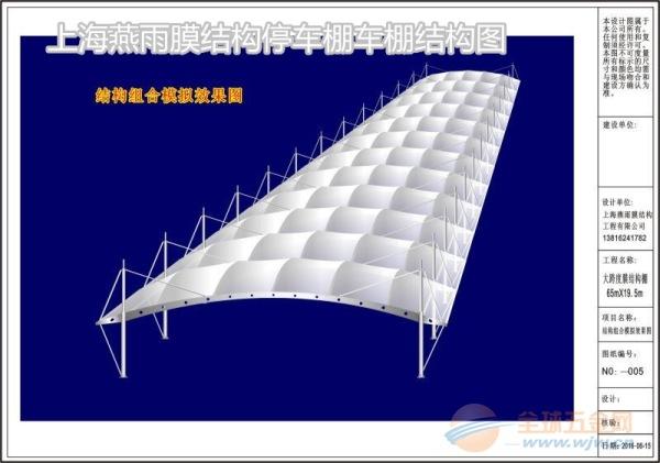 华漕镇燕雨膜结构汽车停车棚系列