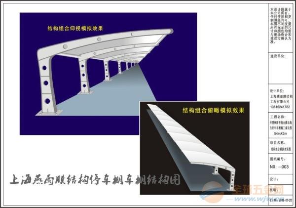 微山县简易型汽车停车棚工程设计|钢材安装