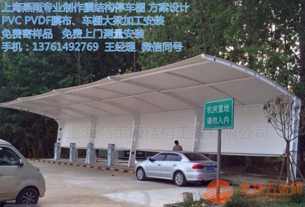 五云镇定做车棚百度搜索燕雨停车篷