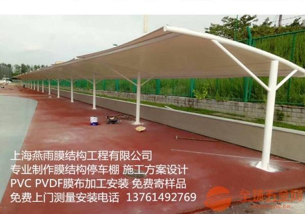 台州市上海燕雨膜结构工程有限公司_车棚制作商