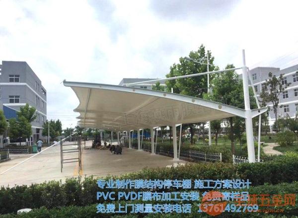 奉化市上海燕雨膜结构工程有限公司_车棚制作商
