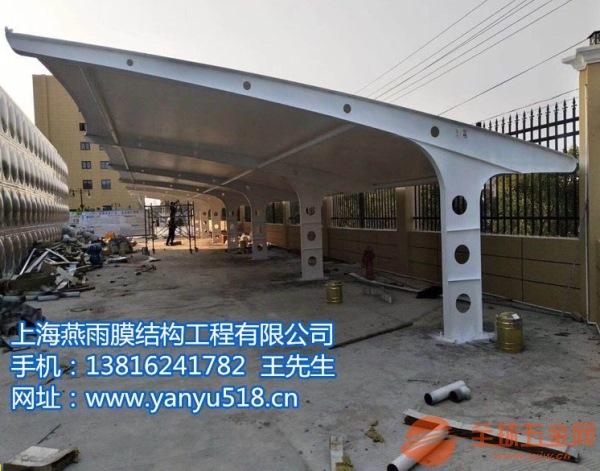 衢州市上海燕雨膜结构工程有限公司_车棚制作商