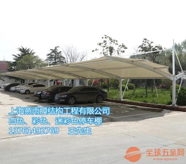 沁阳市上海燕雨膜结构工程有限公司_车棚制作商