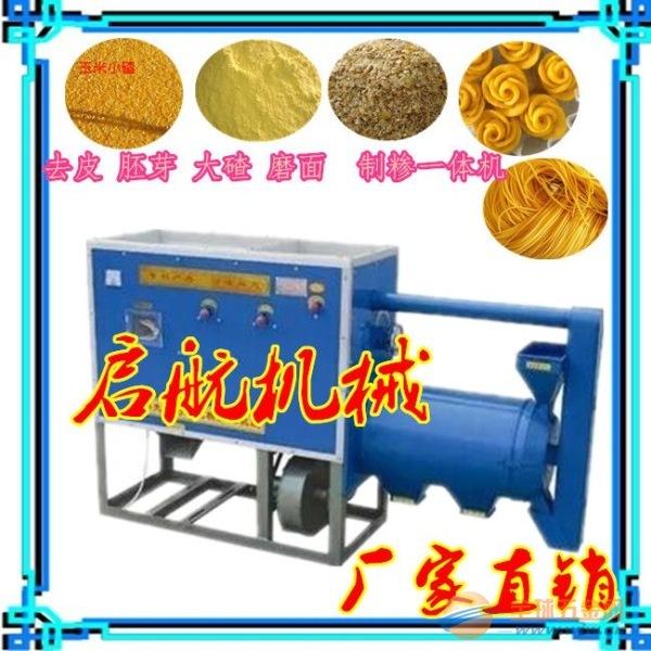 玉米制糁机