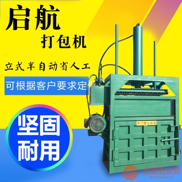 惠州 废旧塑料瓶压块机 废塑料薄膜压缩打包机