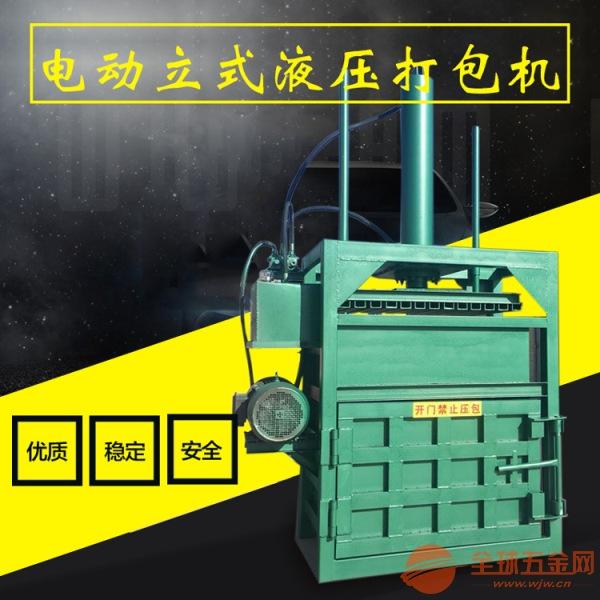 松散物料打包机 10吨废纸立式打包机