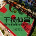 滨州塑胶篮球场2016新款、生产厂家