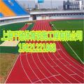 上海塑胶跑道生产厂家
