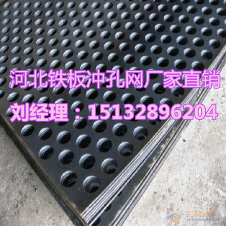 辽宁金属穿孔板沈阳铁皮筛板抚顺重型多孔板