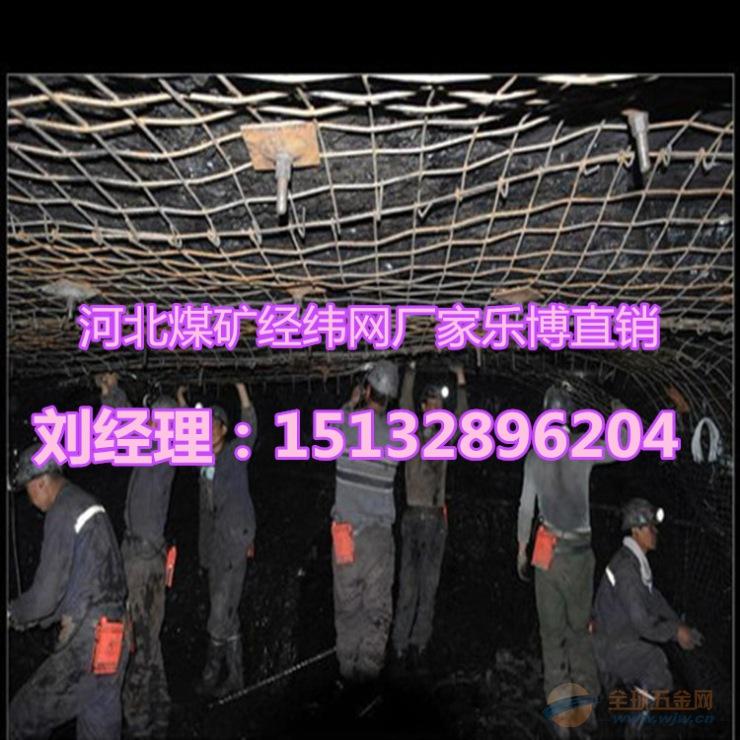 浙江煤矿经纬网杭州矿用锚网湖州卷边防护网