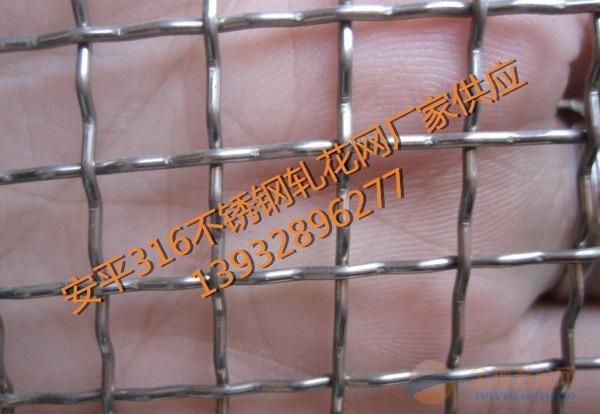 西宁不锈钢轧花网厂家供应玉树304/316不锈钢编织网