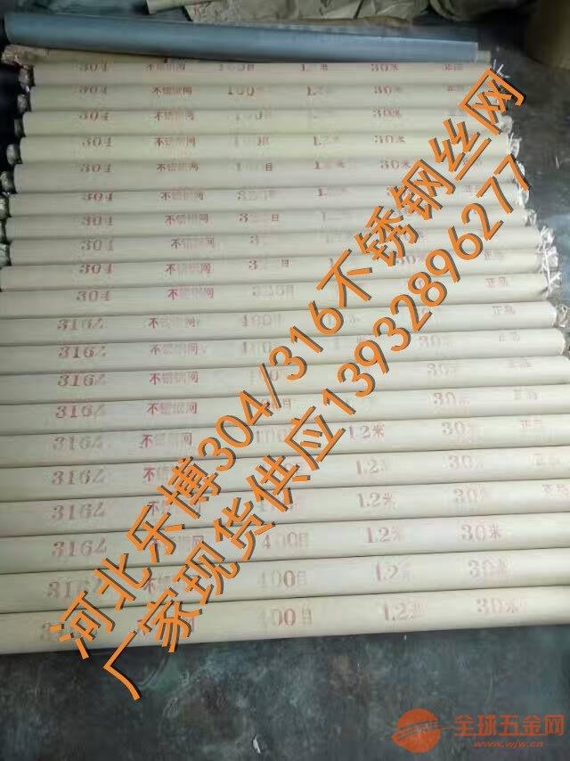 西宁不锈钢筛网青海玉树304不锈钢丝网厂家供应200目