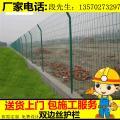 厂家直销普宁浸塑高速公路防护网加工定做 罗定绿色低碳铁丝网