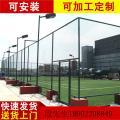 厂家直销佛山围网护栏高质量低价顺德体育场护栏网 镀锌丝勾花网