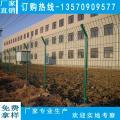 低价供应双边丝护栏网 云浮水域防护围栏网 茂名道路护栏网