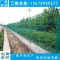 佛山厂家直销 带框铁丝护栏网 防爬围栏网 绿色边框防护隔离网