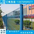 围墙护栏网效果图 海口三角折弯网栏厂家订做 三亚围墙网规格
