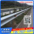 赣州高速防撞波形梁护栏板 双波栏杆 河道水库防护栏厂家批发