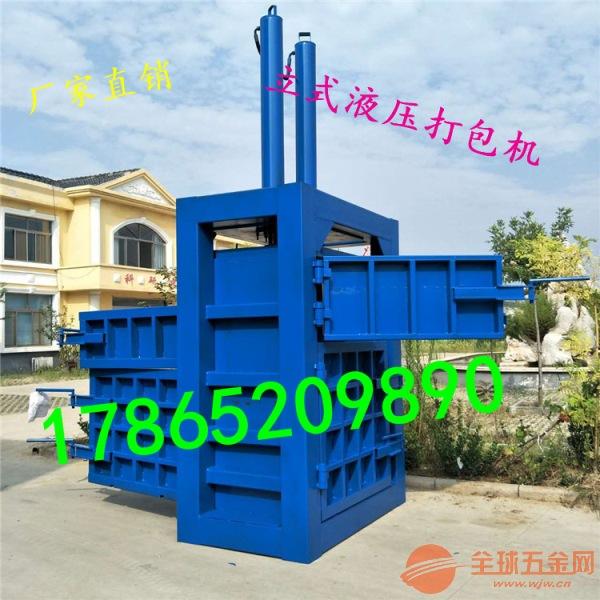潍坊立式60吨液压打包机直销