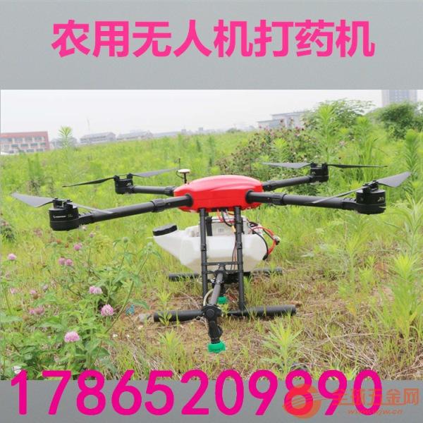 农用无人打药机厂家 遥控植保无人机