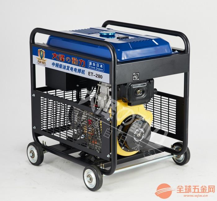 带轮式280A永磁发电电焊机
