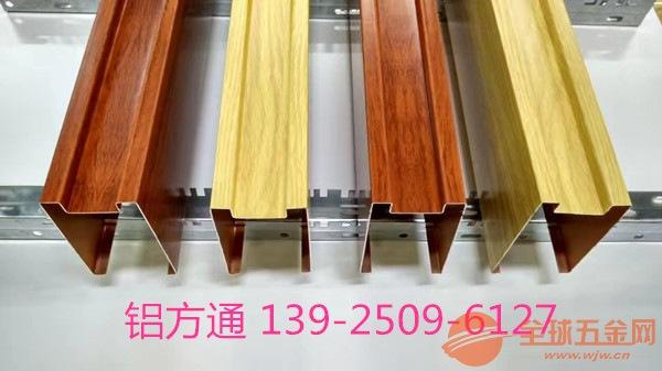 木纹铝方通吊顶厂家报价 木纹铝方通规格
