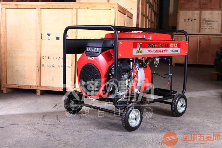 300A汽油发电电焊两用机价格
