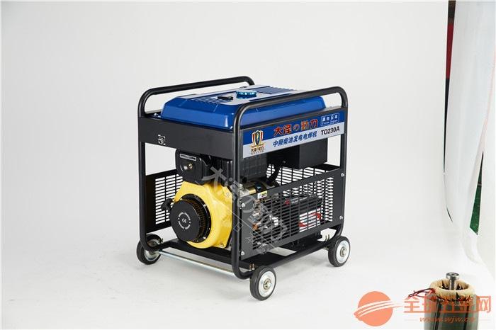 230A柴油发电电焊机报价