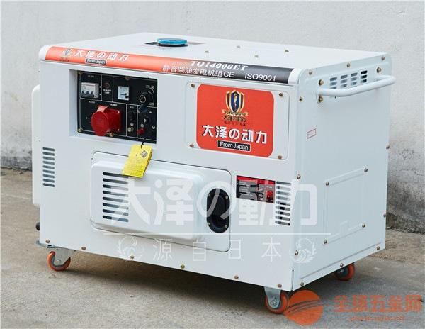 10kw小型柴油发电机组参数