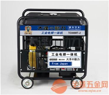 300A柴油发电电焊机免费配送