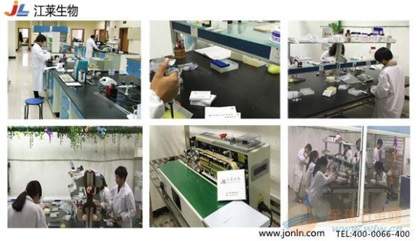 elisa试剂盒实验中心