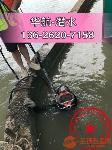 厦门专业蛙人水下作业公司【老单位】稳创业求发展