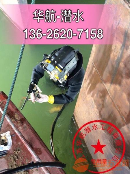 五常市潜水员水下作业公司潜水施工队欢迎您√真诚与您合作