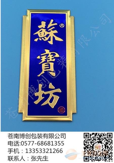 广东红酒标