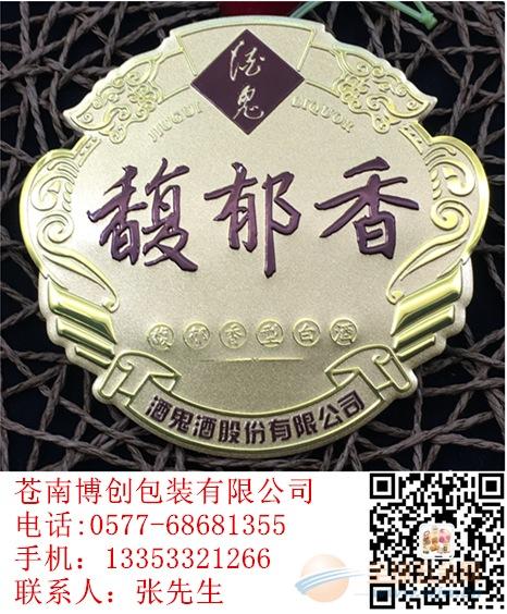 广东劲酒标设计