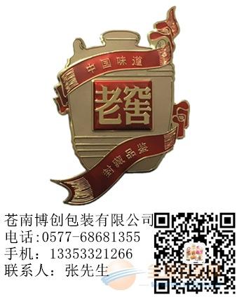 广东劲酒标