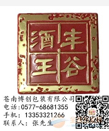 广东红酒标设计