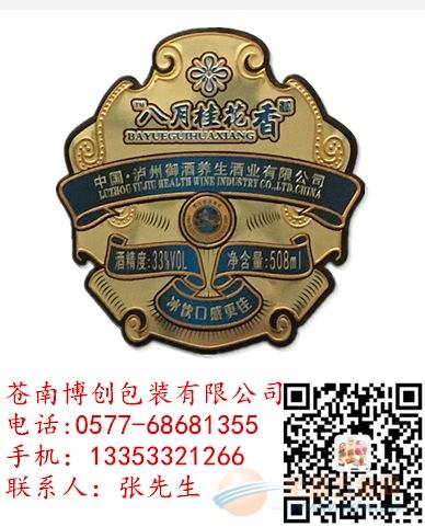 广东红酒标批发
