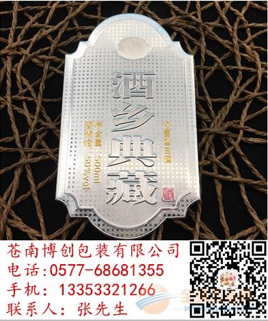 广东劲酒标批发