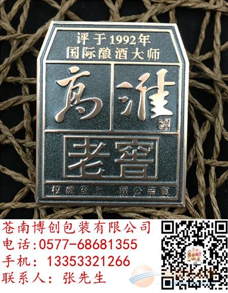 广东红酒标印刷