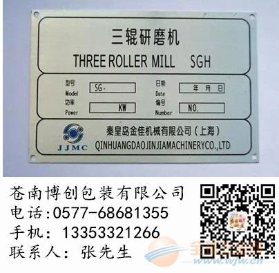 供应铝质腐蚀标牌 铭牌 铝质腐蚀标牌厂家