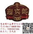 广东劲酒标印刷